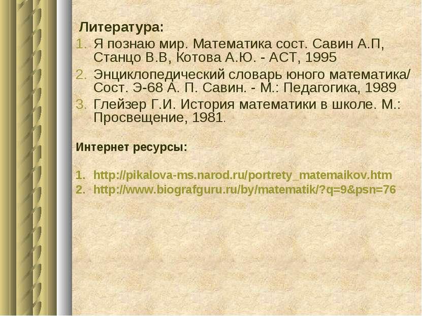 Литература: Я познаюмир.Математика сост. Савин А.П, Станцо В.В, Котова А.Ю....
