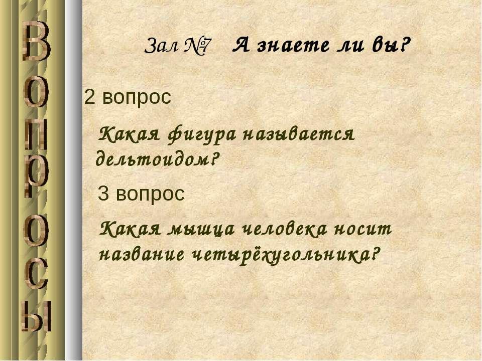 Зал №7 А знаете ли вы? 2 вопрос Какая фигура называется дельтоидом? 3 вопрос ...