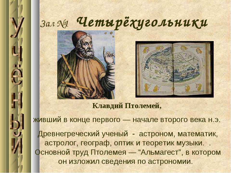 Зал №1 Четырёхугольники Клавдий Птолемей, живший в конце первого — начале вто...