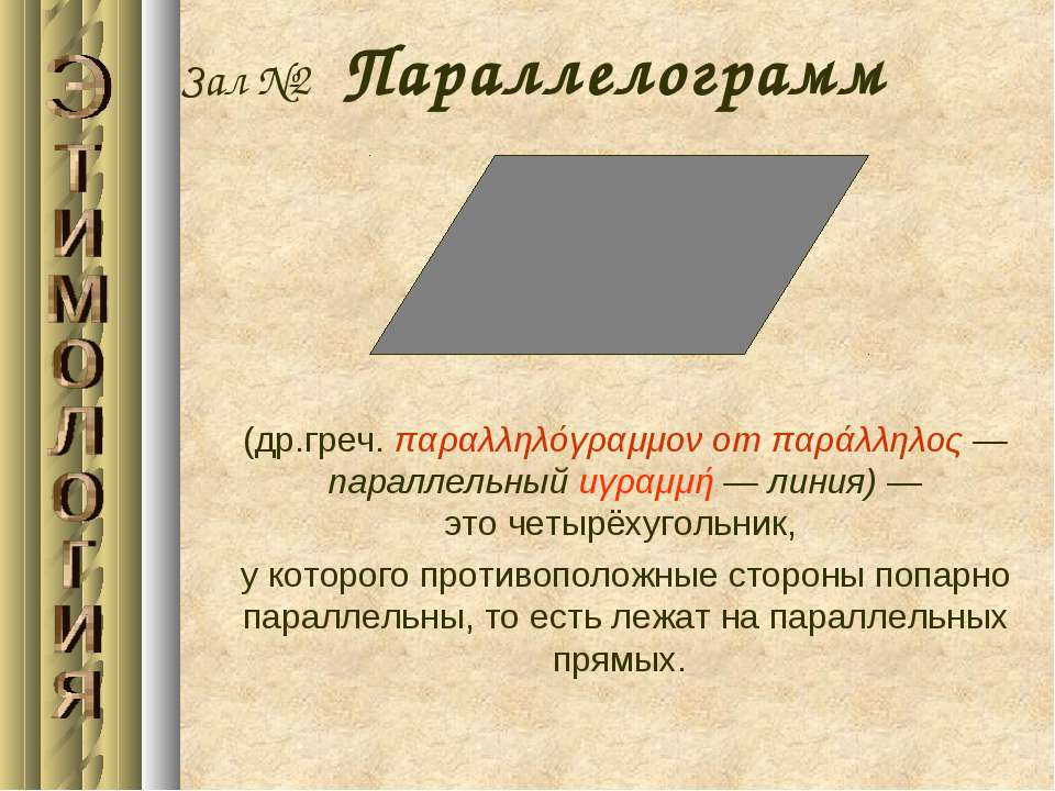 Зал №2 Параллелограмм (др.греч.παραλληλόγραμμονотπαράλληλος— параллельный...