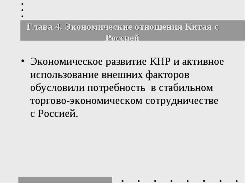 Глава 4. Экономические отношения Китая с Россией Экономическое развитие КНР и...