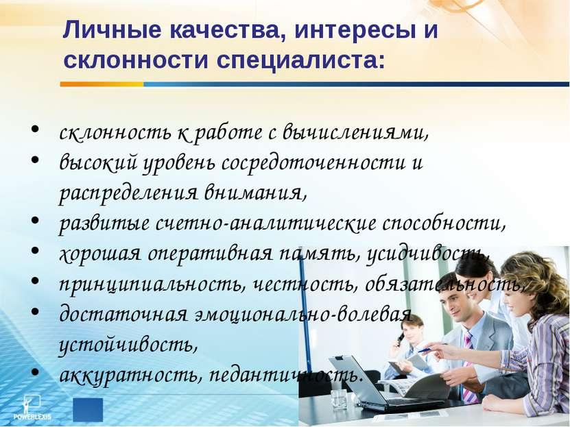 Личные качества, интересы и склонности специалиста: склонность к работе с выч...