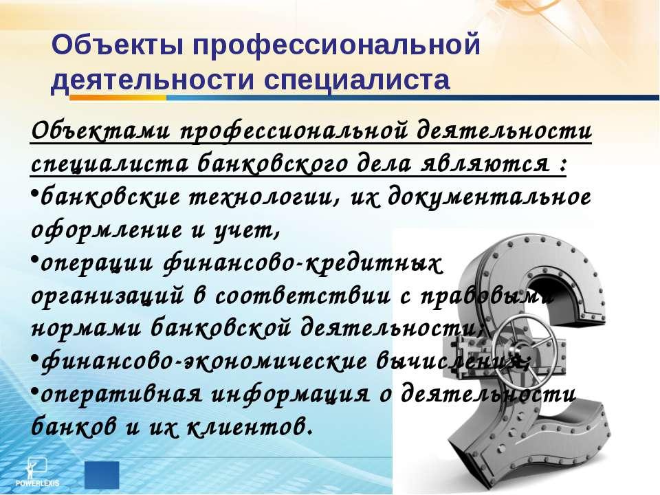 Объекты профессиональной деятельности специалиста Объектами профессиональной ...