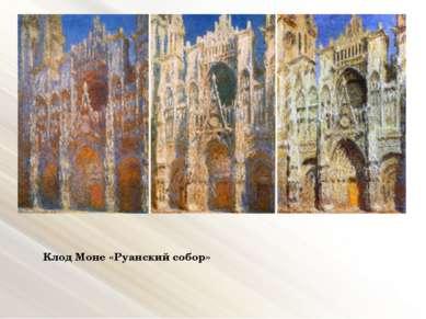 Клод Моне «Руанский собор»