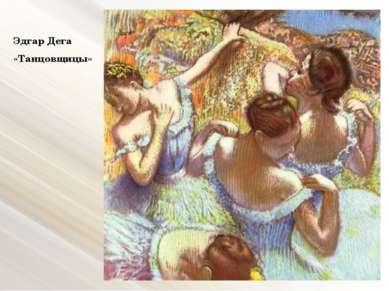 Эдгар Дега «Танцовщицы»