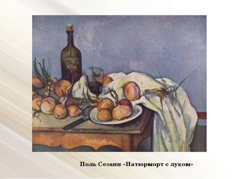 Поль Сезанн «Натюрморт с луком»