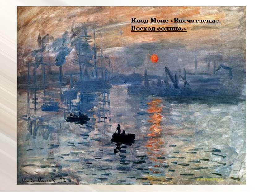 Клод Моне «Впечатление. Восход солнца.»