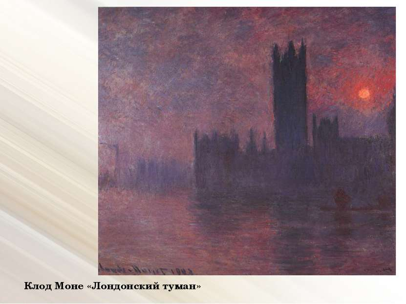 Клод Моне «Лондонский туман»