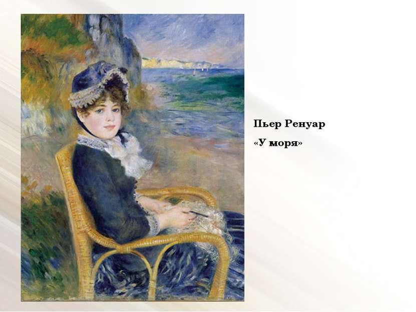 Пьер Ренуар «У моря»