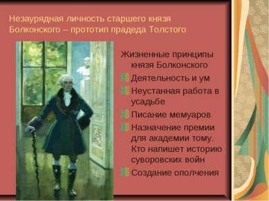Незаурядная личность старшего князя Болконского – прототип прадеда Толстого Ж...