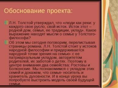 Обоснование проекта: Л.Н. Толстой утверждал, что «люди как реки: у каждого св...