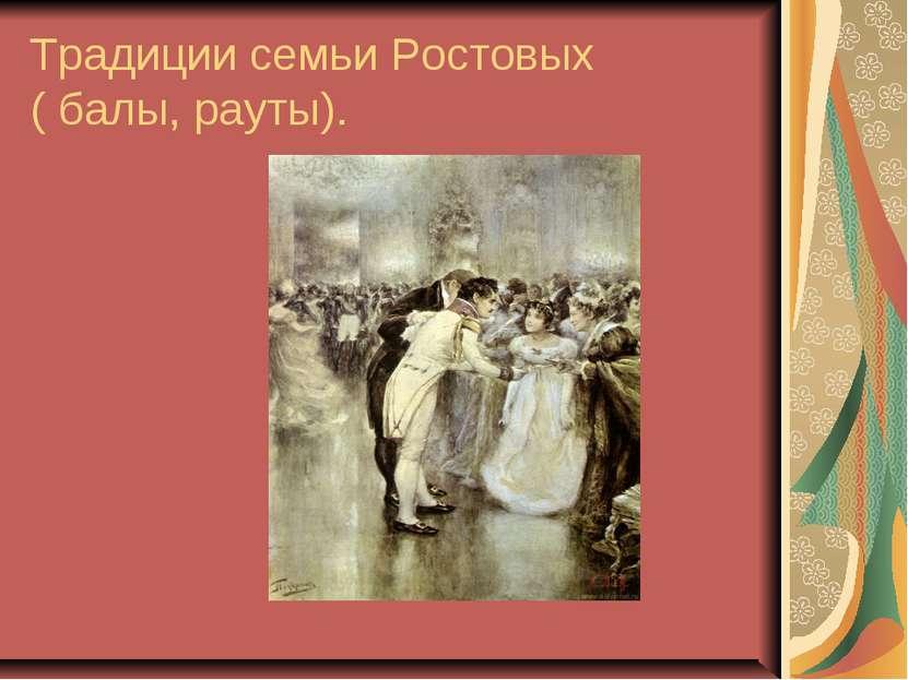 Традиции семьи Ростовых ( балы, рауты).