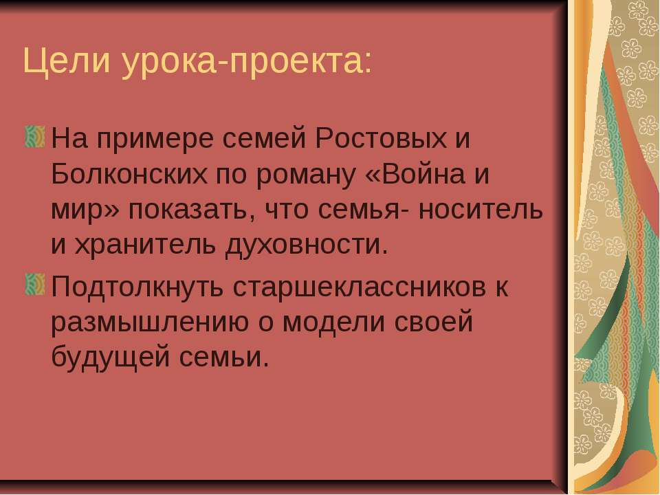 Цели урока-проекта: На примере семей Ростовых и Болконских по роману «Война и...