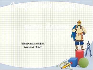 Старинные русские меры длины Автор презентации: Хохлова Ольга
