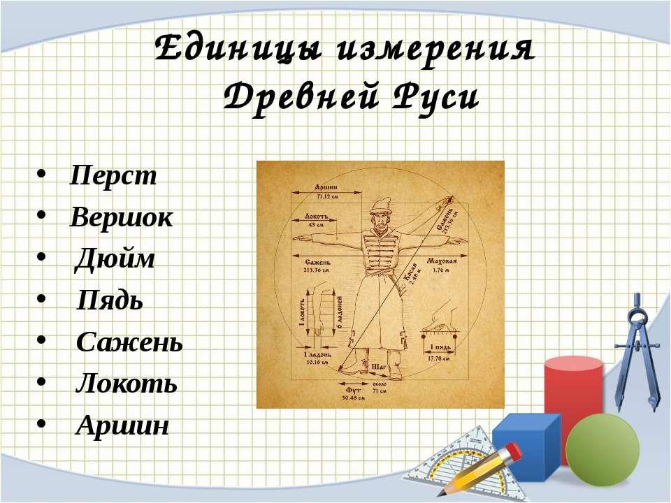 Единицы измерения древней руси перст
