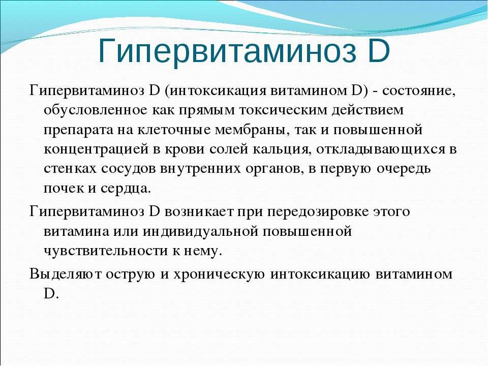 Гипервитаминоз D Гипервитаминоз D (интоксикация витамином D) - состояние, обу...