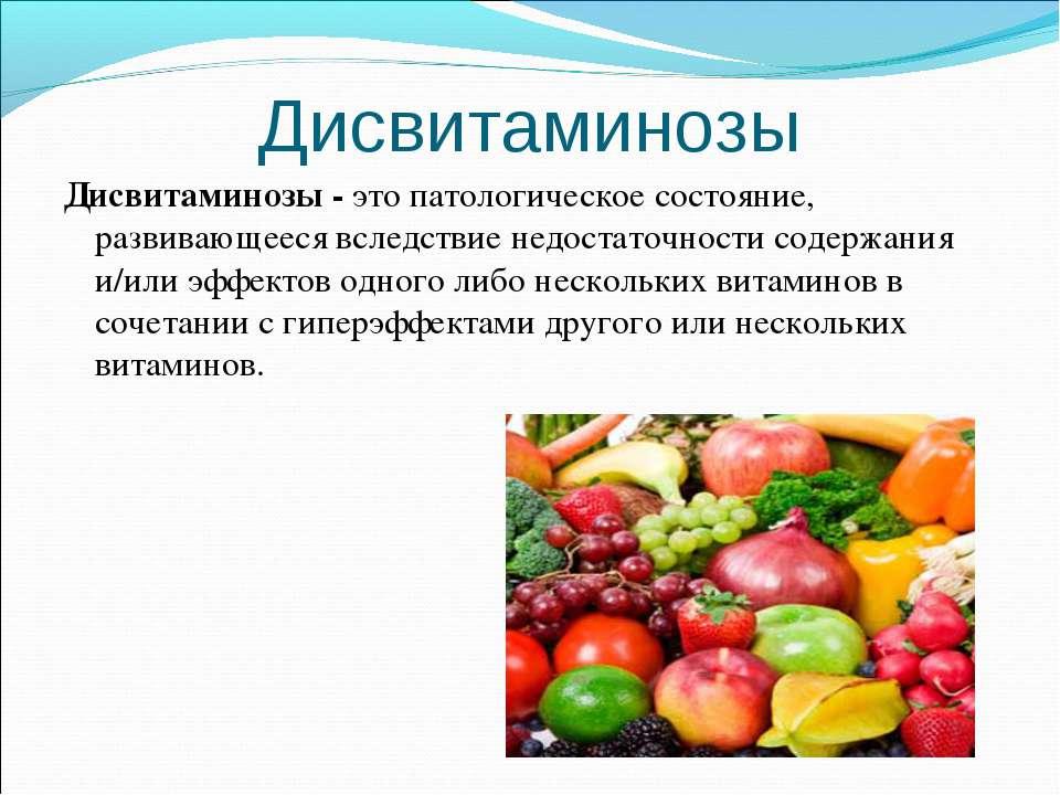 Дисвитаминозы Дисвитаминозы - это патологическое состояние, развивающееся всл...