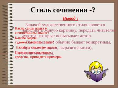 Стиль сочинения -? Какие стили языка в сочинении вы знаете? Какова задача худ...