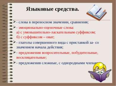 Языковые средства. - слова в переносном значении, сравнения; - эмоционально-о...
