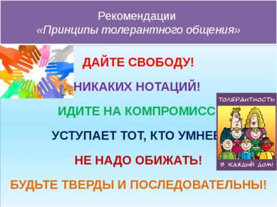 Рекомендации «Принципы толерантного общения» ДАЙТЕ СВОБОДУ! НИКАКИХ НОТАЦИЙ! ...