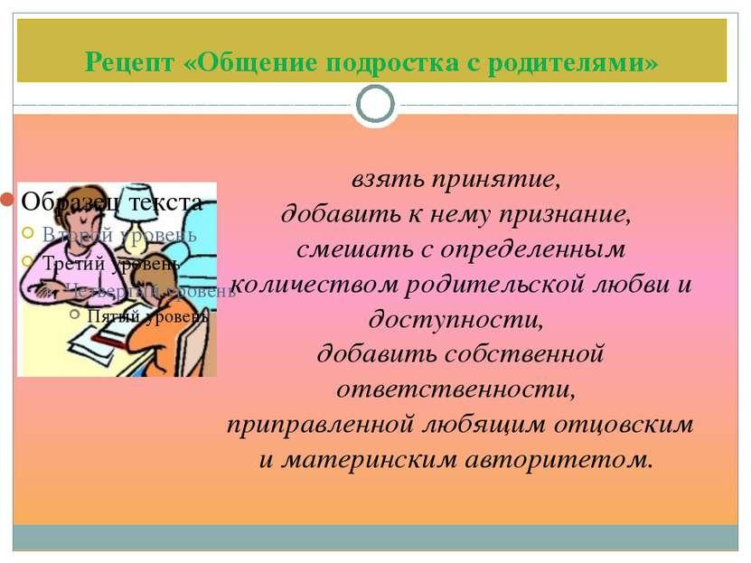 Рецепт «Общение подростка с родителями» взять принятие, добавить к нему призн...