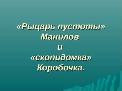 «Рыцарь пустоты» Манилов и «скопидомка» Коробочка.