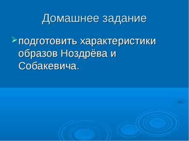 Домашнее задание подготовить характеристики образов Ноздрёва и Собакевича.