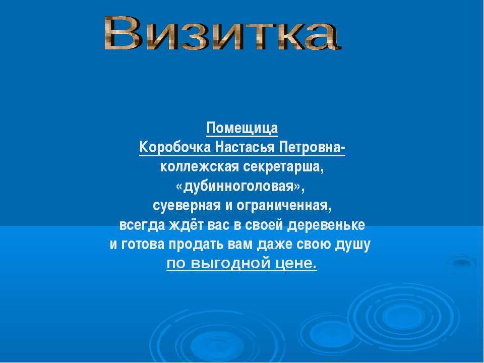 Помещица Коробочка Настасья Петровна- коллежская секретарша, «дубинноголовая»...