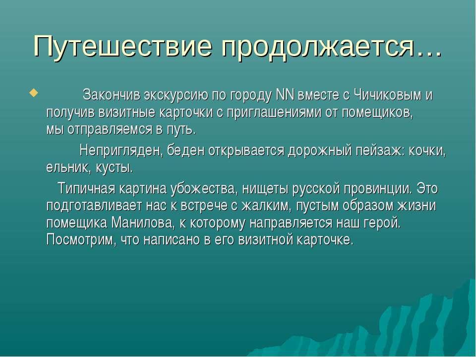 Путешествие продолжается… Закончив экскурсию по городу NN вместе с Чичиковым ...