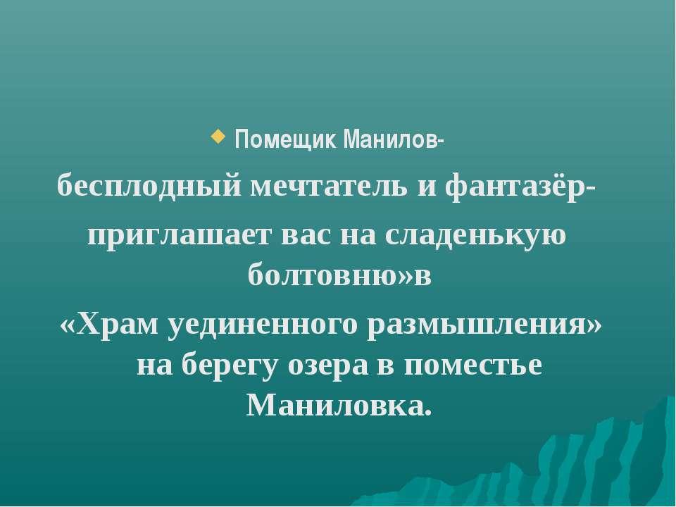 Помещик Манилов- бесплодный мечтатель и фантазёр- приглашает вас на сладеньку...