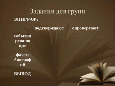Задания для групп ЭПИГРАФ: подтверждают опровергают события революции факты б...