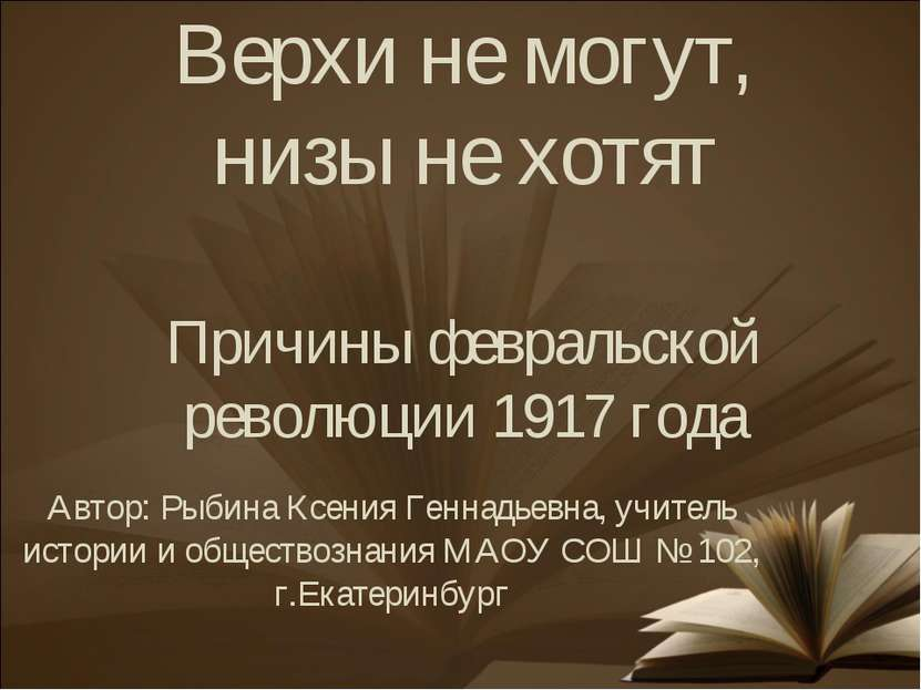 Верхи не могут, низы не хотят Причины февральской революции 1917 года Автор: ...