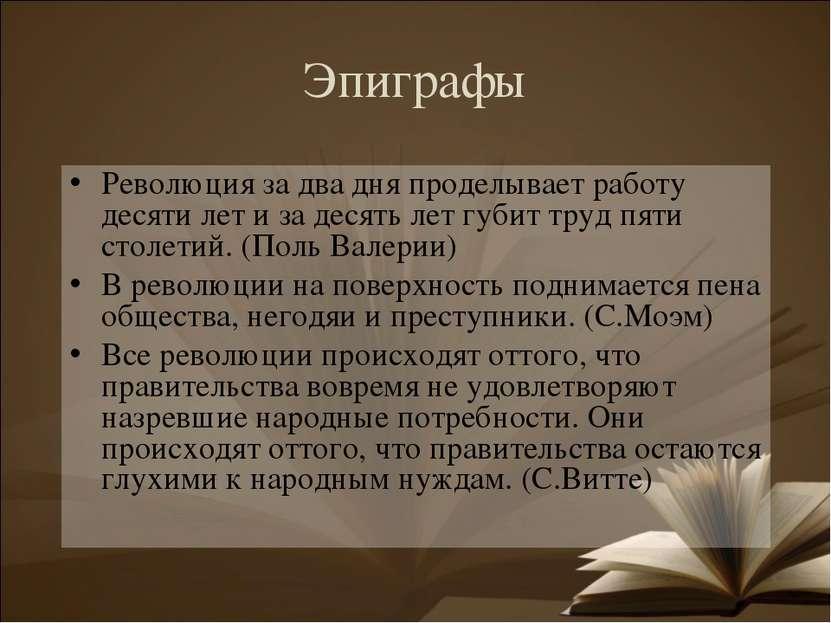 Эпиграфы Революция за два дня проделывает работу десяти лет и за десять лет г...