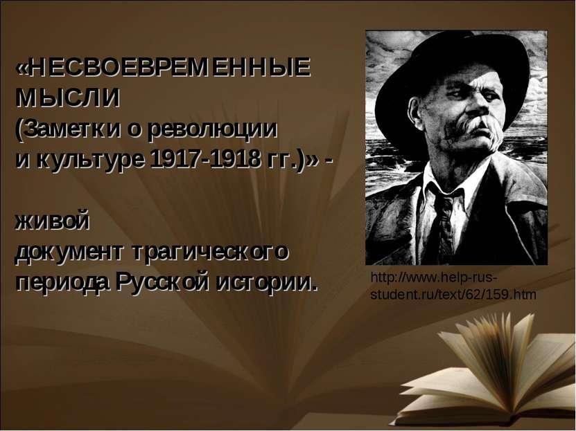 «НЕСВОЕВРЕМЕННЫЕ МЫСЛИ (Заметки о революции и культуре 1917-1918 гг.)» - живо...
