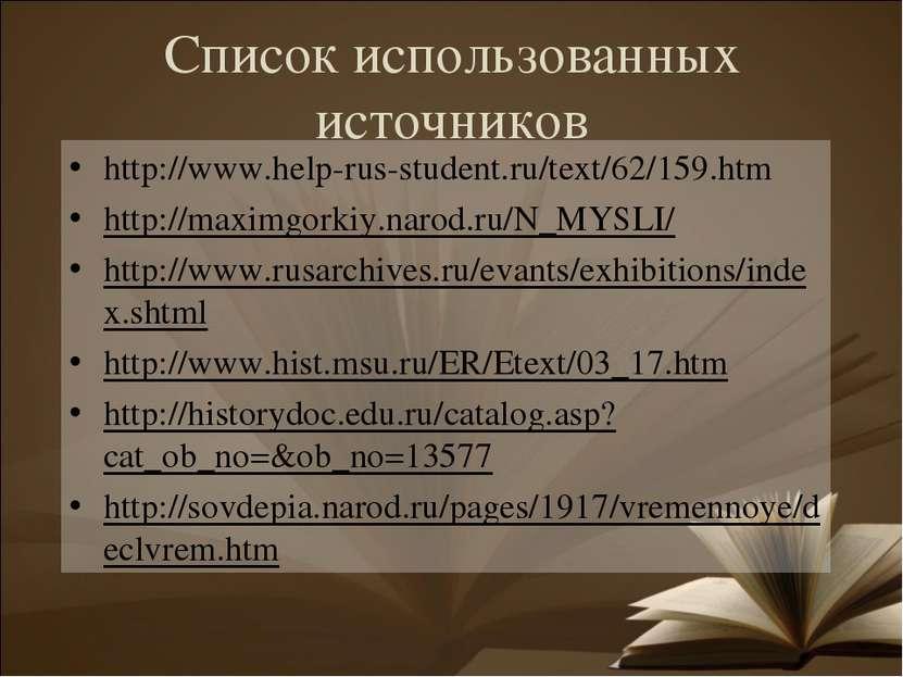 Список использованных источников http://www.help-rus-student.ru/text/62/159.h...