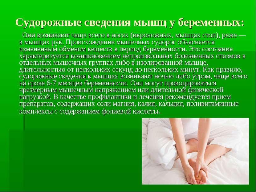 Судорожные сведения мышц у беременных: Они возникают чаще всего в ногах (икро...