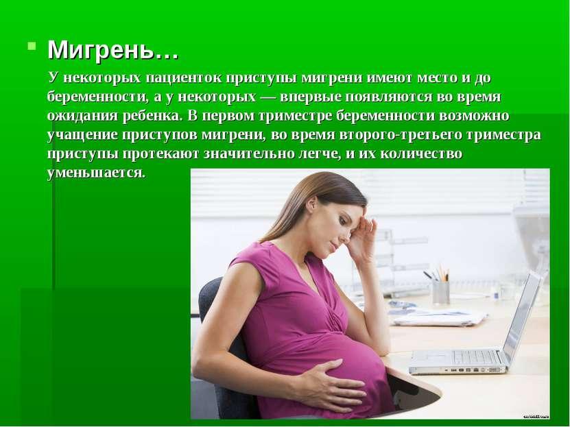Мигрень… У некоторых пациенток приступы мигрени имеют место и до беременности...