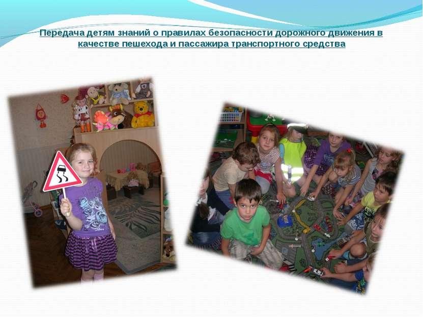 Передача детям знаний о правилах безопасности дорожного движения в качестве п...