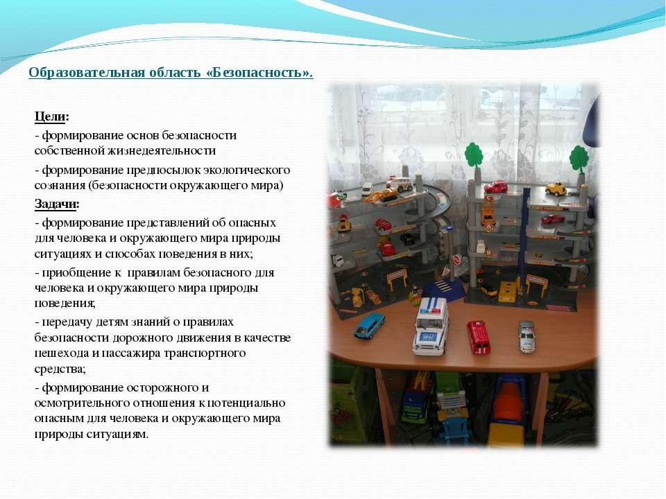 Образовательная область «Безопасность». Цели: - формирование основ безопаснос...