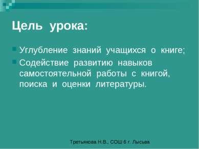 Цель урока: Углубление знаний учащихся о книге; Содействие развитию навыков с...