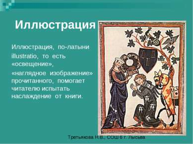 Иллюстрация Иллюстрация, по-латыни illustratio, то есть «освещение», «наглядн...