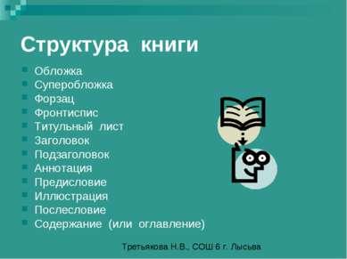 Структура книги Обложка Суперобложка Форзац Фронтиспис Титульный лист Заголов...