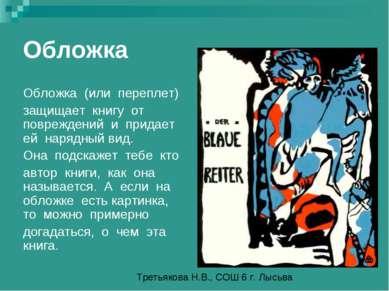 Обложка Обложка (или переплет) защищает книгу от повреждений и придает ей нар...