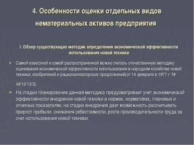 4. Особенности оценки отдельных видов нематериальных активов предприятия Само...