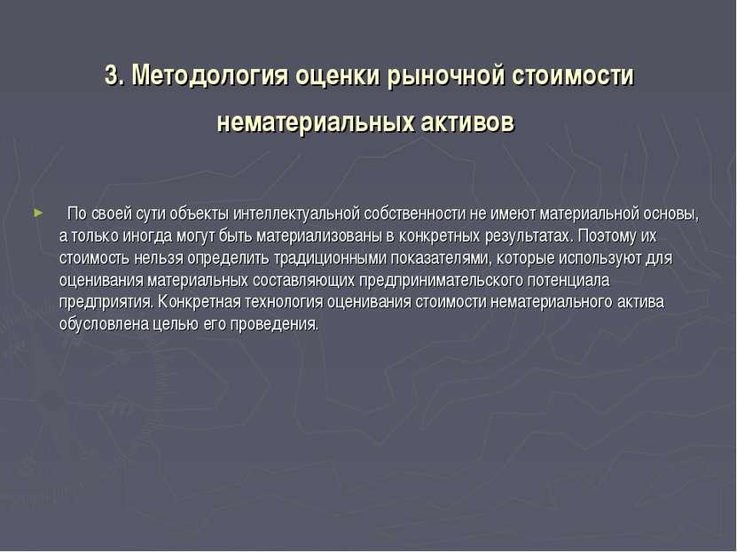 3. Методология оценки рыночной стоимости нематериальных активов По своей сути...