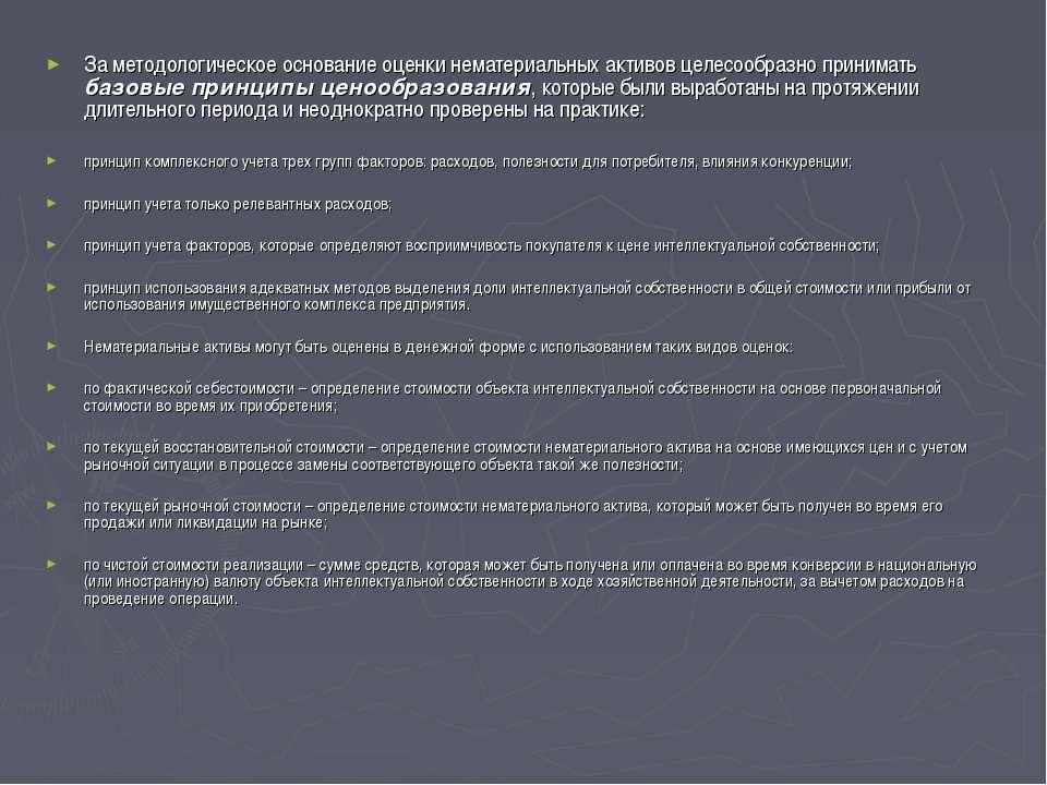 За методологическое основание оценки нематериальных активов целесообразно при...