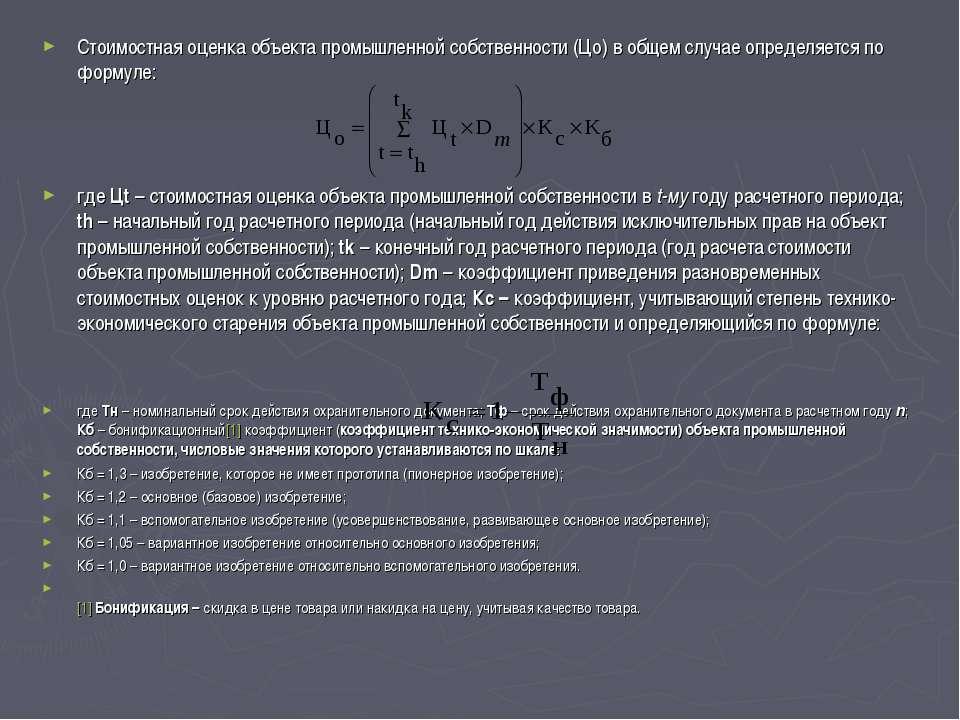 Стоимостная оценка объекта промышленной собственности (Цо) в общем случае опр...