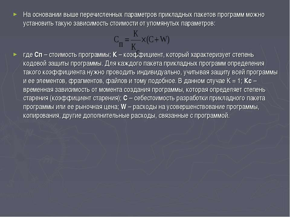 На основании выше перечисленных параметров прикладных пакетов программ можно ...
