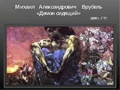 Михаил Александрович Врубель «Демон сидящий» 1890 г. ГТГ