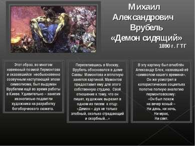Михаил Александрович Врубель «Демон сидящий» 1890 г. ГТГ Этот образ, во много...